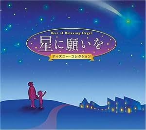 星に願いを~ディズニー・コレクション