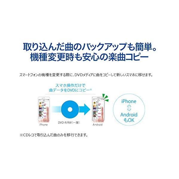 I-O DATA iPhone スマホ CD取...の紹介画像8