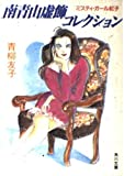 南青山虚飾コレクション (角川文庫―ミスティガール紅子)