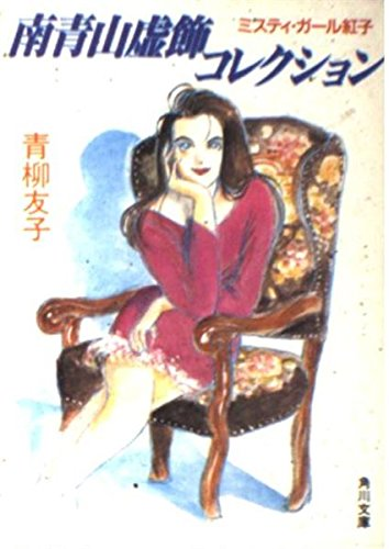 南青山虚飾コレクション (角川文庫―ミスティガール紅子)の詳細を見る