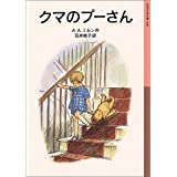 クマのプーさん (岩波少年文庫 (008))