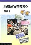 地域通貨を知ろう (岩波ブックレット (No.576))