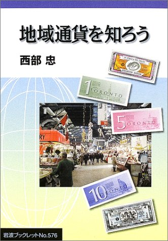地域通貨を知ろう (岩波ブックレット (No.576))の詳細を見る