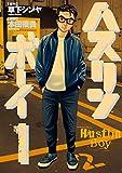 ハスリンボーイ(1) (ビッグコミックス)