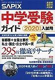 中学受験ガイド〈2020年度入試用〉
