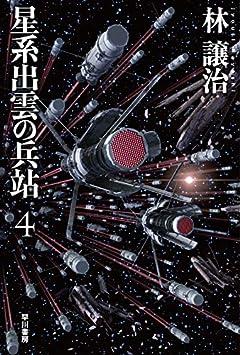 星系出雲の兵站4 (ハヤカワ文庫 JA ハ 5-6)