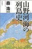山野河海の列島史
