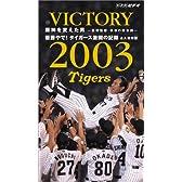 VICTORY 2003 阪神を変えた男~星野監督・改革の舞台裏~ 優勝やで! タイガース激闘の記録 永久保存版 [VHS]
