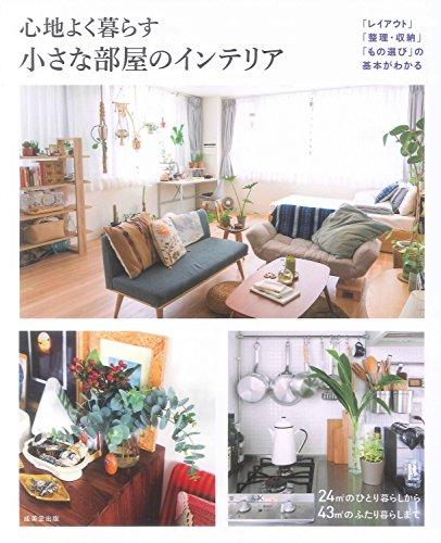 心地よく暮らす 小さな部屋のインテリア