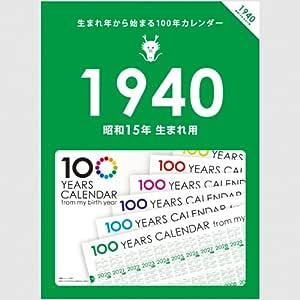 生まれ年から始まる100年カレンダーシリーズ 1940年生まれ用(昭和15年生まれ用)