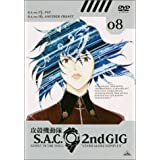 攻殻機動隊 S.A.C. 2nd GIG 08 [DVD]