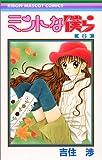 ミントな僕ら (6) (りぼんマスコットコミックス (1199))