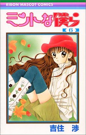 ミントな僕ら (6) (りぼんマスコットコミックス (1199))の詳細を見る