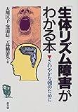 「生体リズム障害」がわかる本―さわやかな朝のために (健康双書)