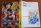 Tales of destiny 4 (ガンガンファンタジーコミックス)