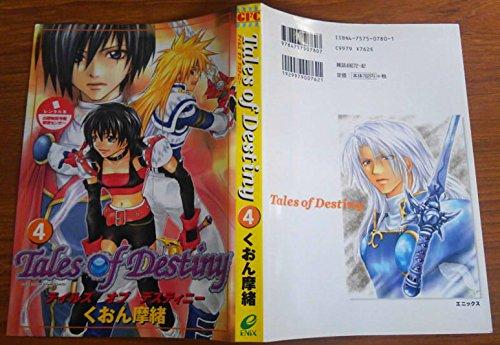 Tales of destiny 4 (ガンガンファンタジーコミックス)の詳細を見る