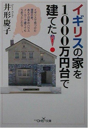 イギリスの家を1000万円台で建てた!―イギリスで見つけた理想の家。あえて日本のハウスメーカーで建ててもらおうとしたら…。 (新潮OH!文庫)の詳細を見る