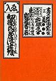 初期肉筆浮世絵―絵入 (岩波美術書初版本復刻シリーズ)