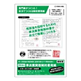 行政書士本舗 売掛金の準消費貸借契約書用紙 記入ガイド付き 2枚複写 GLH1046