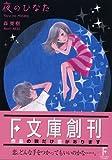 夜のひなた (講談社F文庫)