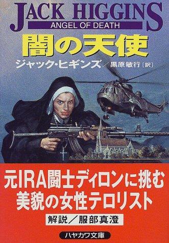闇の天使 (ハヤカワ文庫NV)の詳細を見る