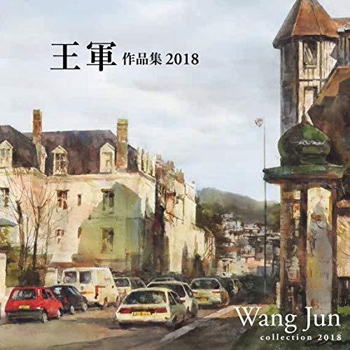 王軍作品集2018 (一枚の繪)