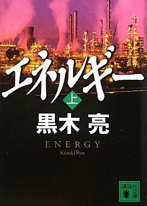 エネルギー(上) (講談社文庫)の詳細を見る