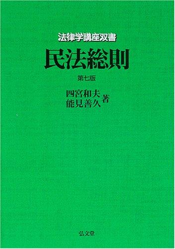 法律学講座双書 民法総則 第7版の詳細を見る