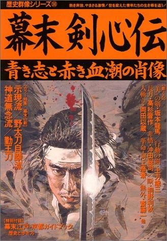 幕末剣心伝―青き志と赤き血潮の肖像 (歴史群像シリーズ (56))の詳細を見る