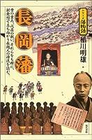 長岡藩 (シリーズ藩物語)