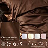 Noble ノーブル 80サテン 掛け布団カバー [ シングル / ショコラブラウン ] 日本製