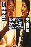 「なぜあの人は強いのか」中谷彰宏、桜井章一