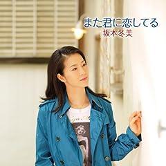 坂本冬美「また君に恋してる」のジャケット画像