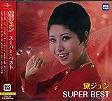 黛ジュン スーパー・ベスト