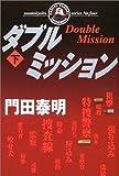 ダブルミッション〈下〉 (Sosatokyoku series)