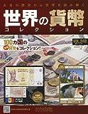 世界の貨幣コレクション(249) 2017年 11/15 号 [雑誌]