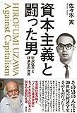 資本主義と闘った男 宇沢弘文と経済学の世界 画像