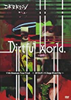 11th Oneman Tour Final「Dirtful World.」 ~2018.01.13 Zepp DiverCity~【初回限定盤】 [DVD](通常1~2か月以内に発送)