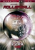 ローラーボール (特別編) [DVD]