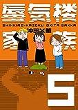 蜃気楼家族5 (幻冬舎単行本)