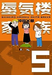 蜃気楼家族 第01-05巻 [Shinkirou Kazoku  vol 01-05]