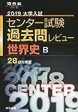 大学入試センター試験過去問レビュー世界史B 2019 (河合塾シリーズ)