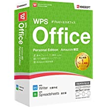 【Amazon.co.jp限定】WPS Office Personal Edition(シリアルコード版)