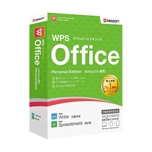 【Amazon.co.jp限定】WPS Offi...の商品画像