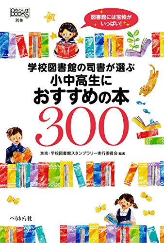 学校図書館の司書が選ぶ小中高生におすすめの本300 (なるにはBOOKS 別巻)の詳細を見る