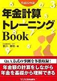 年金計算トレーニングBook〈平成22年度〉