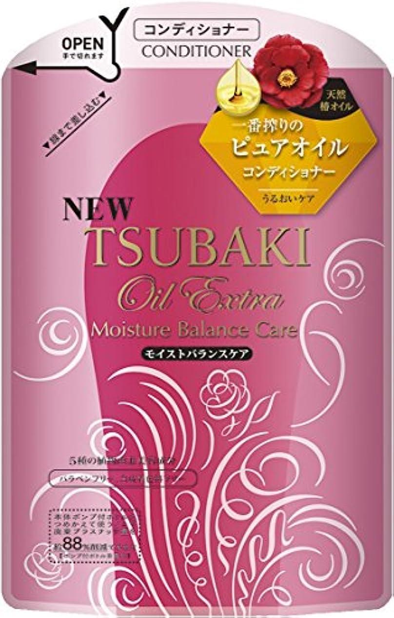 ペアしっかりまさにTSUBAKI オイルエクストラ モイストバランスケア コンディショナー 詰め替え用 (うねる髪用) 330ml