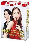 地味にスゴイ!  校閲ガール・河野悦子 DVD-BOX -