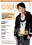 GyaO Magazine (ギャオマガジン) 2011年 03月号 [雑誌]