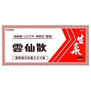 【指定第2類医薬品】雲仙散 93包